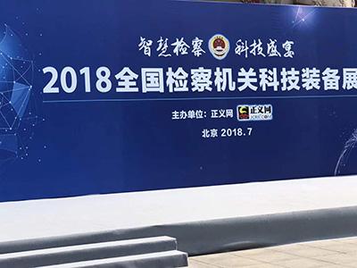 亚讯威视2018全国检察机关科技战备展