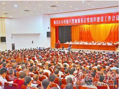 广东梅县区召开乡村振兴暨加强基层党组织建设工作会议