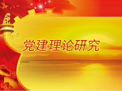 城市基层党建理论研讨会在中国浦东干部学院召开