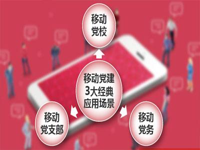 如何打造移动互联网新时代智慧党建平台?
