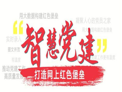 亚讯威视:2019年新型智慧党建平台