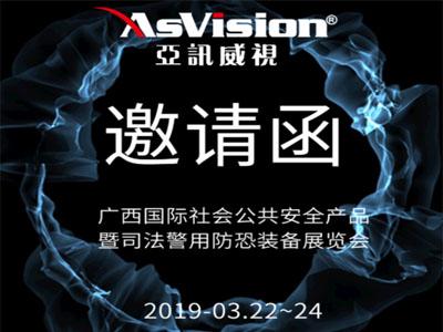 亚讯威视智慧党建系统方案专家 邀您参加广西会展活动