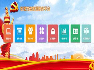 如何有效的提升党建管理?亚讯威视智慧党建平台党建管理如此简单