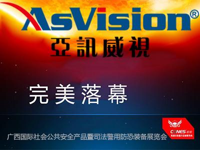 2019年深圳亚讯威视广西智慧党建展览会完美落幕