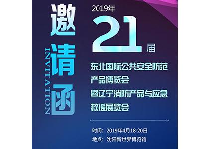 亚讯威视于2019年4月1日沈阳新世界博览馆欢迎新老顾客莅临