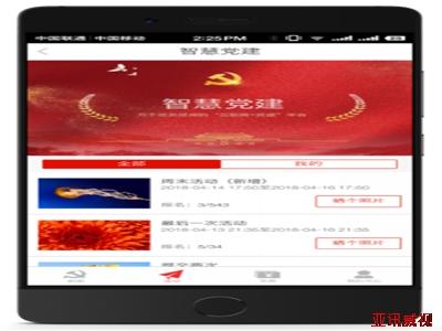 肇庆党建平台方案服务平台