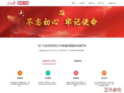 阳春智慧党建工作平台前十名