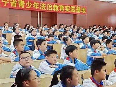 辽宁省青少年法治教育基地投入实践