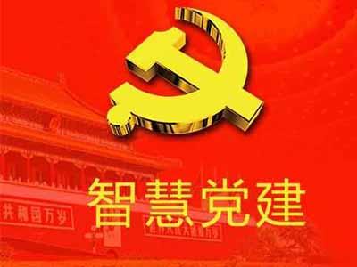 惠州党建智慧文化解决方案