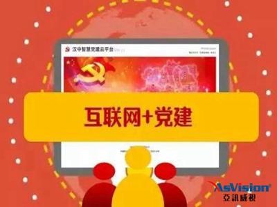 临夏市智慧党建app