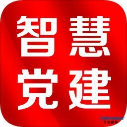 甘南州智慧党建平台功能介绍