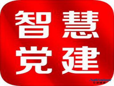 清远智慧党建平台APP