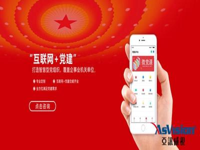 """互联网为湖南税务党建""""加油助跑"""""""