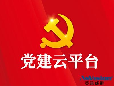 """河南全省""""互联网 智慧党建"""""""
