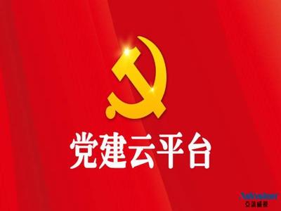 党建创新引领基层治理-亚讯威视智慧党建平台