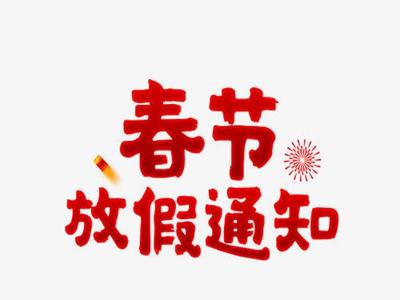 深圳市亚讯威视数字技术有限公司春节放假通知
