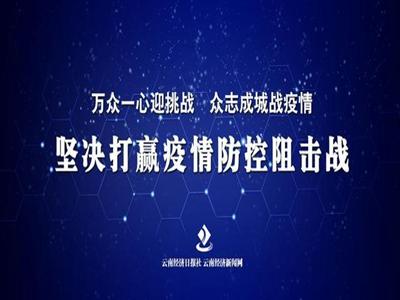 丽江市智慧党建平台助力疫情防控阻击战