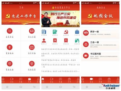 """陈疃镇""""智慧党建平台""""助力疫情防控"""