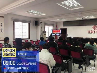 武陵智慧党建平台助力疫情防控