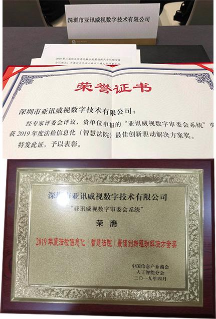 亚讯威视荣誉证书