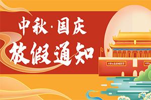 深圳市亚讯威视数技术有限公司中秋国庆放假通知