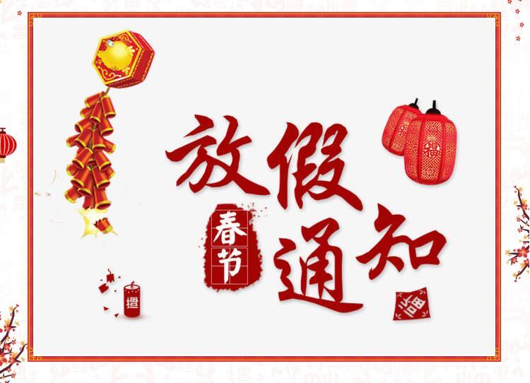 亚讯威视-春节放假通知