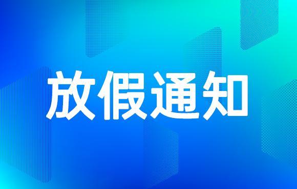 5.1放假通知-深圳市亚讯威视数字技术有限公司