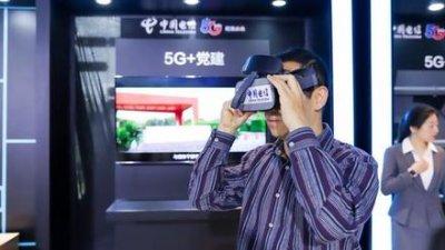 """""""5G+党建""""""""智慧党建""""解决方案"""