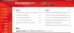 """""""1248""""智慧党建系统 提升党员教育管理水平"""