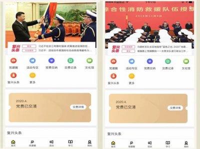 太原消防智慧党建平台正式上线运行