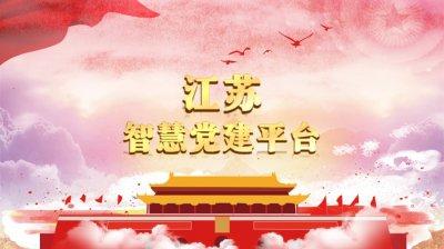 江苏智慧党建平台,江苏省智慧党建平台