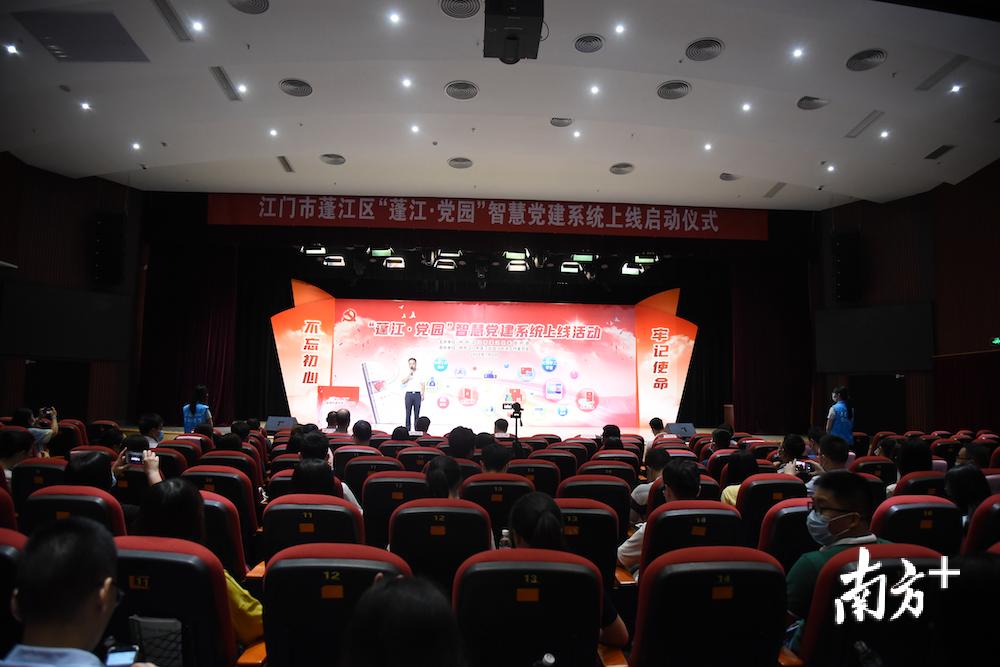 """""""蓬江·党园""""智慧党建系统上线"""