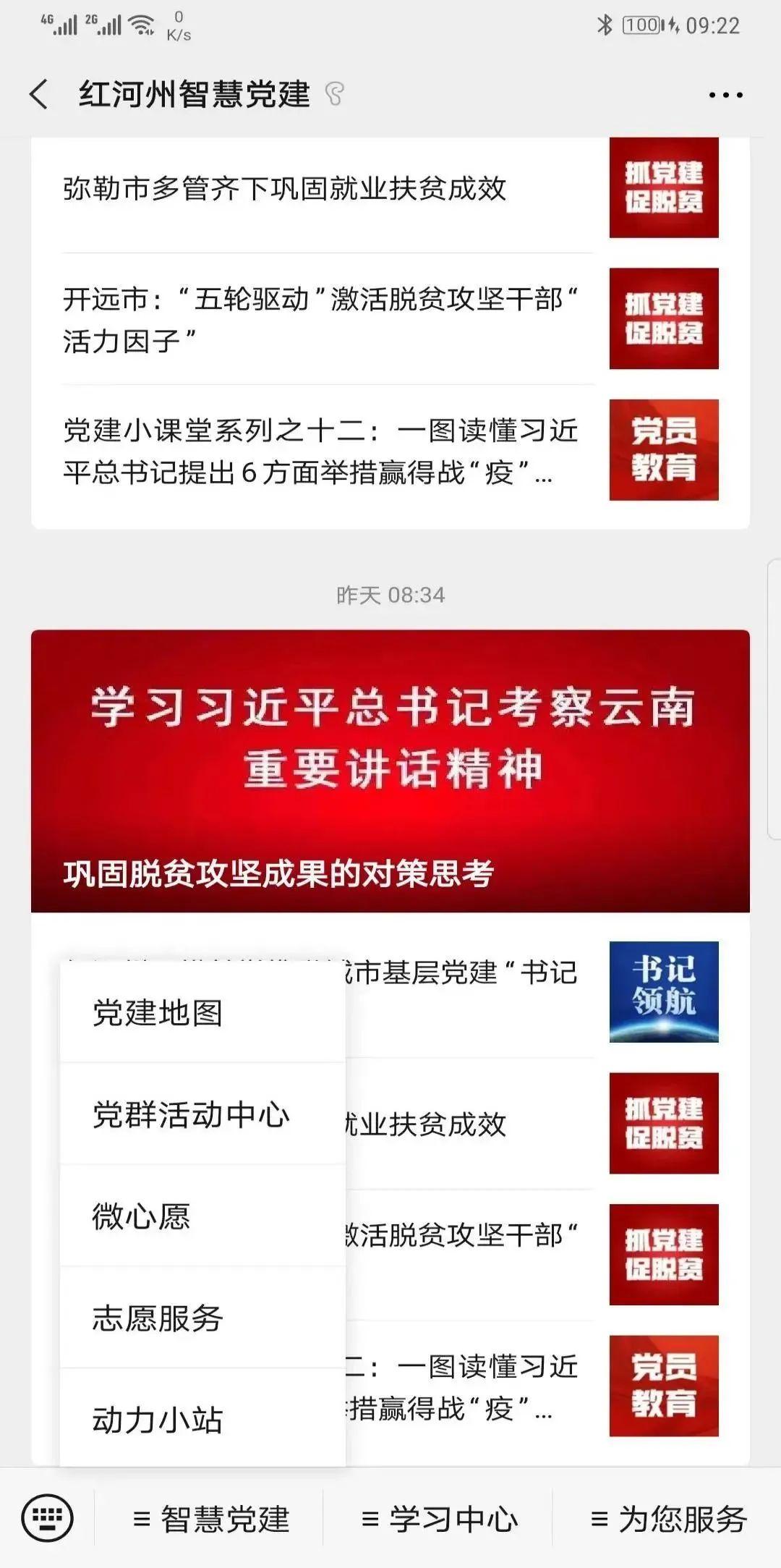 """@红河人!一起来看看""""红河州智慧党建""""有什么模块和功能"""