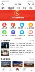 红河州智慧党建云平台