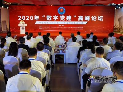 高新区数字智慧党建平台发布