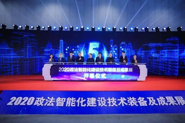 亚讯威视亮相2020全国政法装备展
