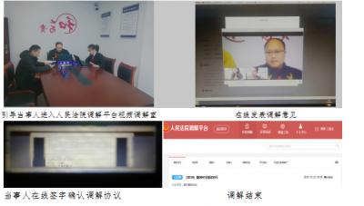 人民调解平台远程视频平台便捷之处