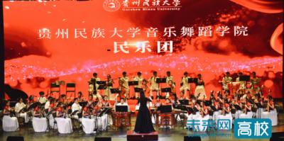 献礼建党100周年新年音乐会—贵州民族大学