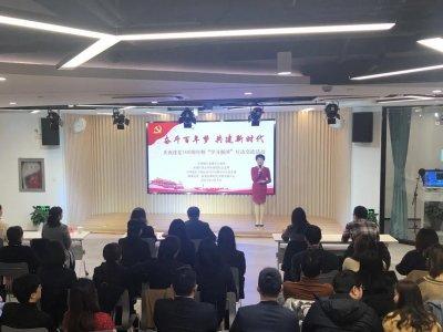 """党建共建丨庆祝建党100周年暨""""学习强国""""互动交流活动"""