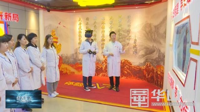 渭南市中心血站:VR智慧党建打造学习党史新阵地