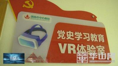VR智慧党建打造学习党史新阵地