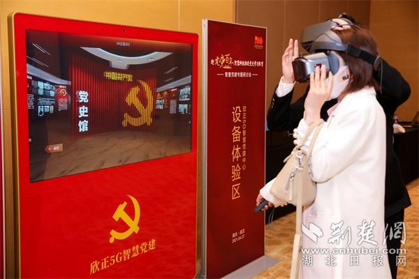 科技赋能党史学习教育 欣正5G智慧党建中心湖北首发
