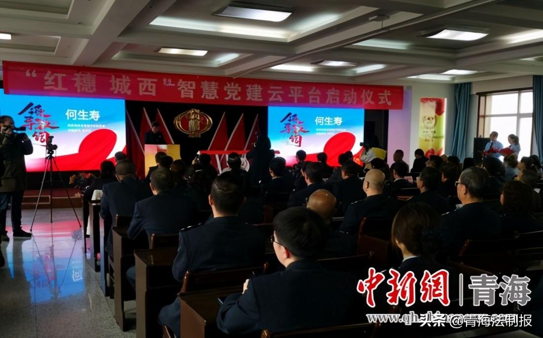 """青海西宁""""红穗·城西""""智慧党建云平台上线运行"""