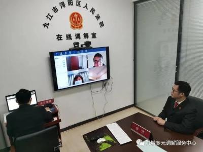 浔城多元调解服务中心首次远程调解化解纠纷