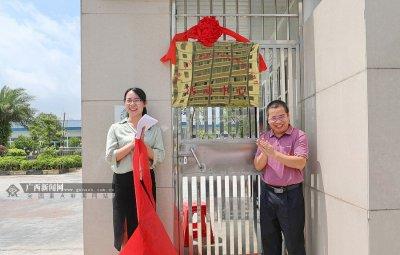 环江工业园区企业党员党史学习教育活动中心揭牌