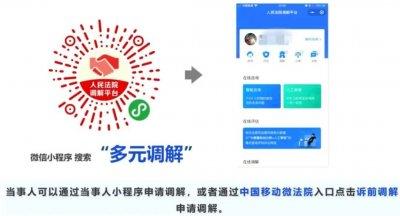 唐县镇法庭首次运用调解平台成功调解婚姻纠纷