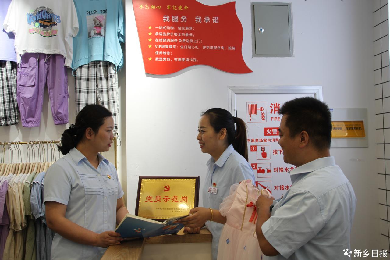 平原商场党旗红——写在中国共产党建党100周年之际