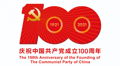亚讯威视热烈庆祝中国共产党成立100周年