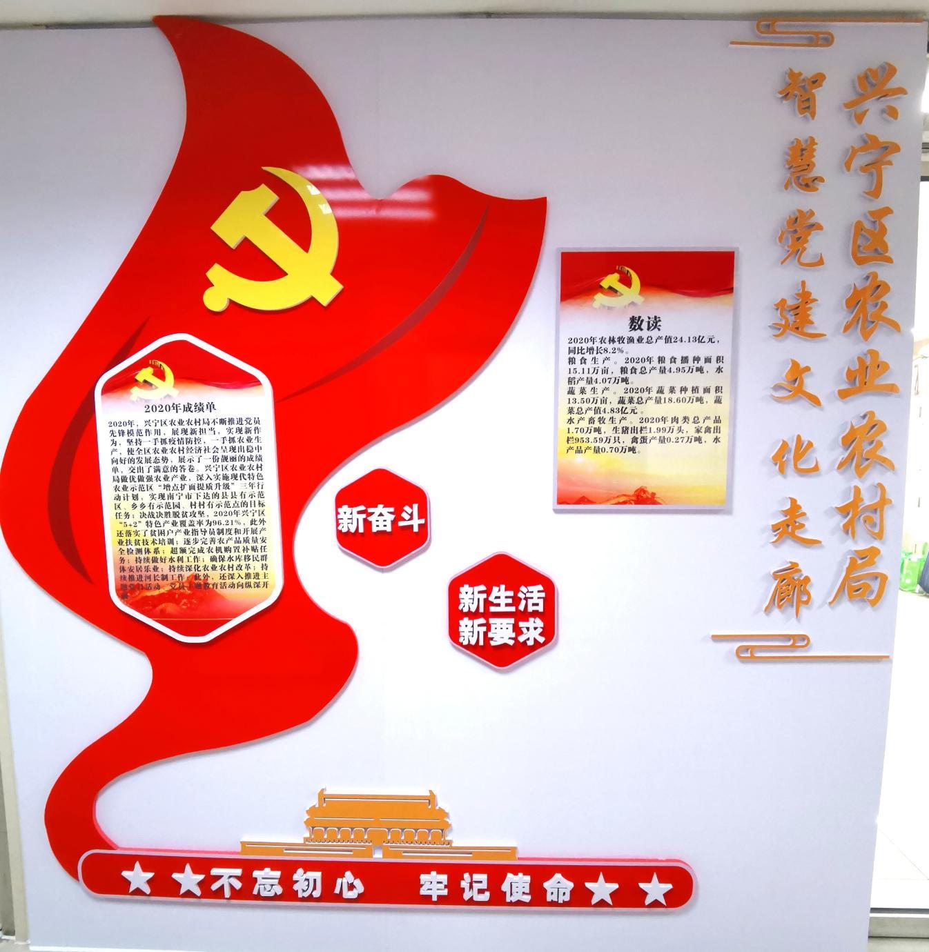 兴宁区农业农村局:建设智慧党建文化走廊,打造党建工作新亮点