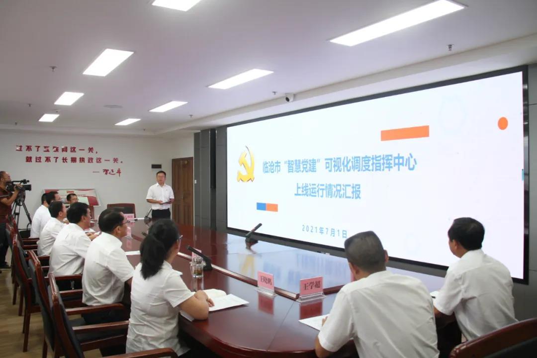"""云南临沧""""智慧党建""""可视化调度指挥中心正式上线运行"""